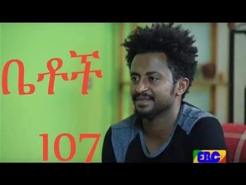 Ethiopian Comedy Series Betoch Part 107