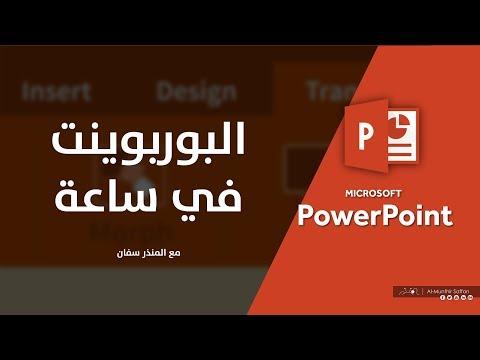 برنامج البوربوينت Microsoft PowerPoint