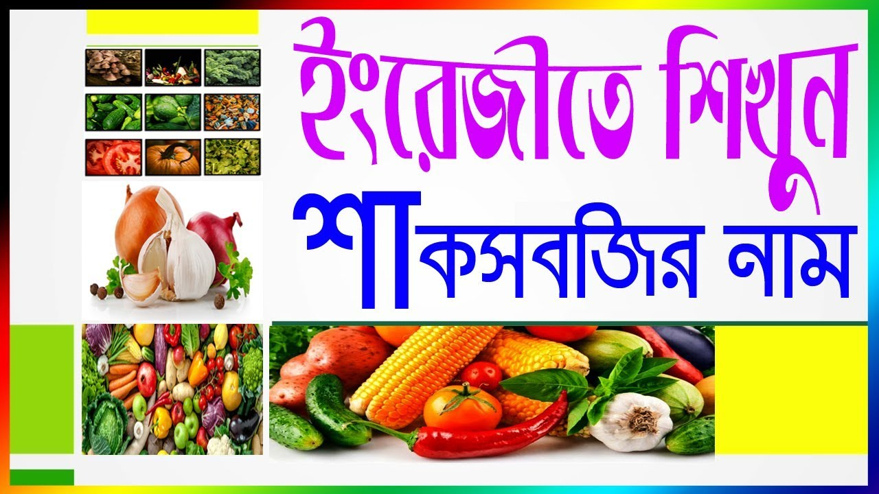 Indian vegetables names, glossary of vegetables in english All vegetables name in english to bengali with pictures
