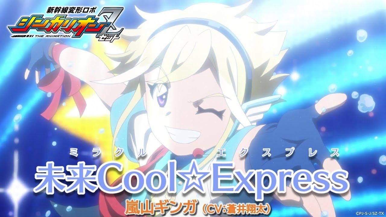 【新幹線変形ロボ シンカリオンZ】キャラクターソング「未来Cool☆Express」/嵐山ギンガ( cv:蒼井翔太