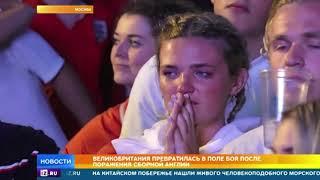 Британские фанаты разочарованы поражением сборной Англии