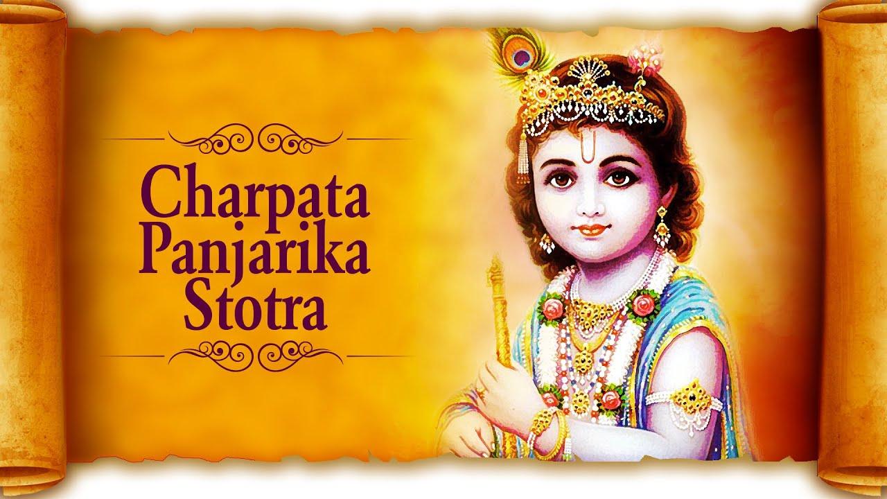Charpata Panjarika Stotra Sanskrit Download