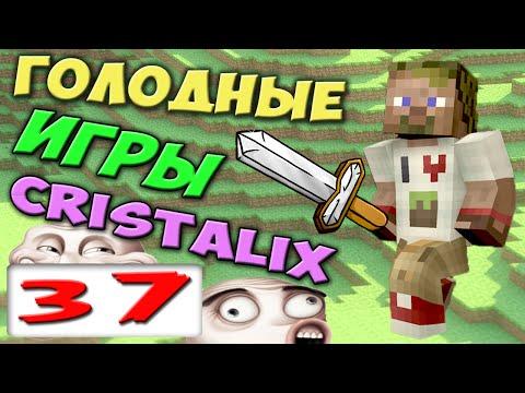 ч.37 - Истерика))) - Голодные Игры Minecraft