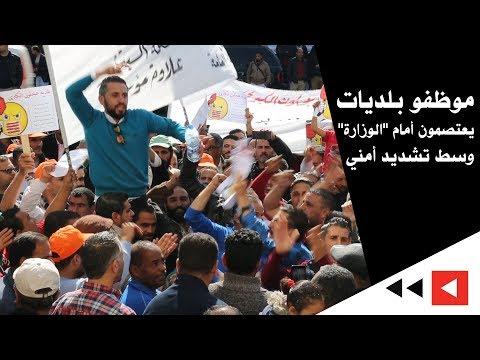 موظفو بلديات يعتصمون أمام -الوزارة- وسط تشديد أمني  - 11:53-2018 / 11 / 4