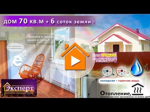 Купить Дачу с землей  в Тульской области , 6 соток земли дом 70 кв.м