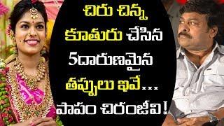 Mistakes Of Chiru Daughter In Life II Chiru Daughter Marriage Issues II Telugu Updates