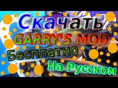 Где и Как Скачать Garry's Mod В 2020 Бесплатно На Русском!? Последняя Версия + Лучший Способ!