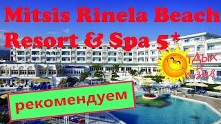 Вся правда об отеле Mitsis Rinela Beach Resort & Spa 5*. Самый правдивый отзыв!(Из видео вы узнаете про номера отеля rinela beach, а так же про территорию, пляж, питание и многое другое! *****************..., 2016-06-03T14:00:02.000Z)