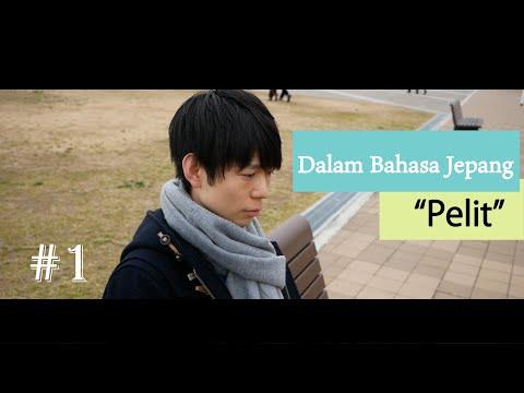 "【bahasa-jepang-native-sehari-hari】""pelit""-bahasa-jepangnya?-~おかじ/okaji~-#1"