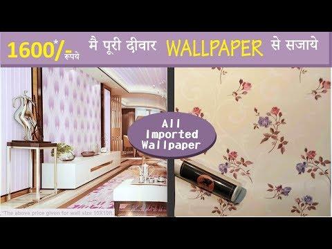 Cheapest wallpaper for Home decor I Wholesale Wallpaper market in delhi | Red & Wine Decor
