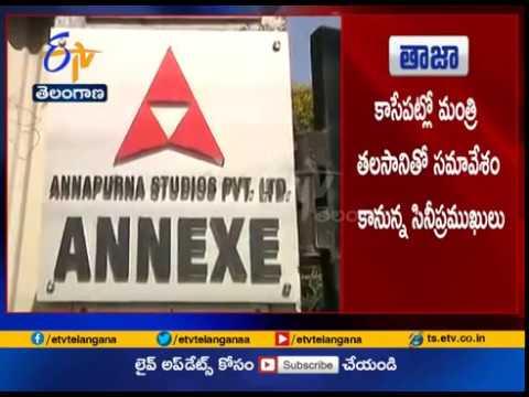 Cinema Industry Heads to Meet soon | with Minister Talasnai Srinivas