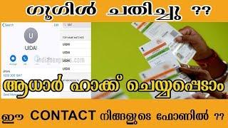 UIDAI Controversy   UIDAI Mystery Helpline No in Mobile Phone