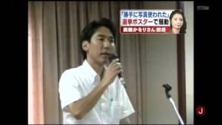 静岡7区から立候補予定の城内みのるは、2009年度衆院選に向けて作成し...
