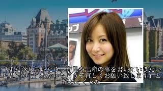 木口亜矢 第1子出産を報告「今まで感じた事のない幸せな気持ち」 木口...