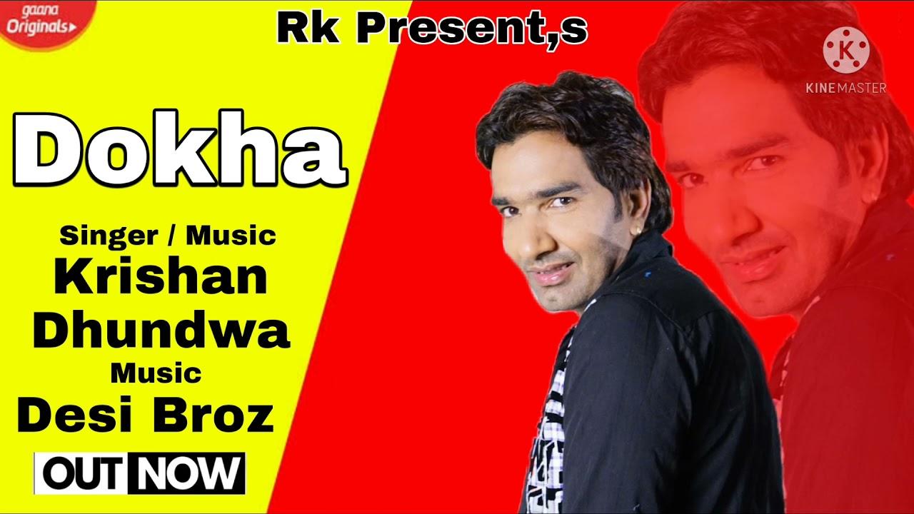 Dhoka   Krishan Dhundwa    New Haryanvi  Song 🎵  2021   Desi Broz music All Time Hit