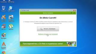 видео Скачать Dr.Web CureIt! бесплатно без регистрации - лечащая утилита от антивируса