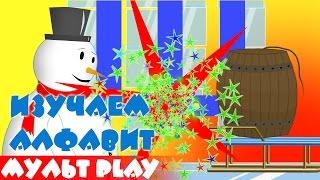 Алфавит для детей 3 4 5 6 лет. Буква Ш. Русский алфавит для ребенка. Развивающий мультик.