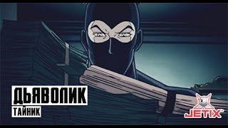 Дьяволик - 12 Серия (Тайник)