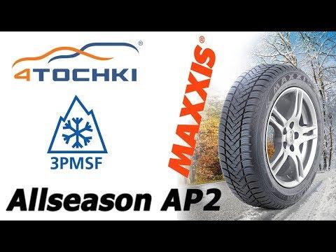 Всесезонные шины Maxxis All Season AP2 на 4 точки