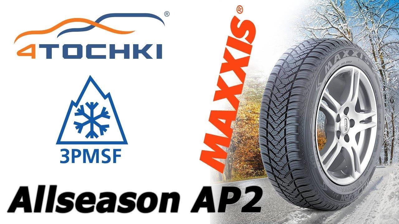 Всесезонные шины Maxxis All Season AP2 на 4 точки. Шины и диски 4точки - Wheels & Tyres