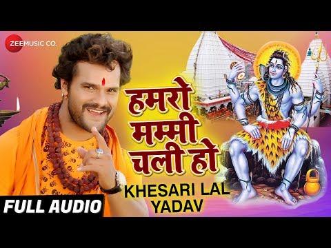 हमरो मम्मी चली हो Hamro Mummy Chali Ho | Full Audio | Khesari Lal Yadav |New Bol Bam Songs 2018