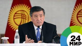 Жээнбеков: Страны ШОС договорились увеличить объемы торговли - МИР 24