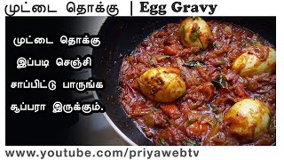 Egg Thokku Recipe in Tamil