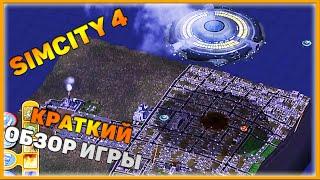 SIMCITY 4 2003 Год  Лучше не придумали  Построй город своей мечты  CitCap best