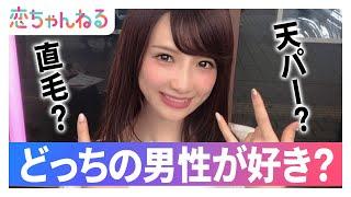 直毛男子VS天パー男子好きなのはどっち?byタップル誕生