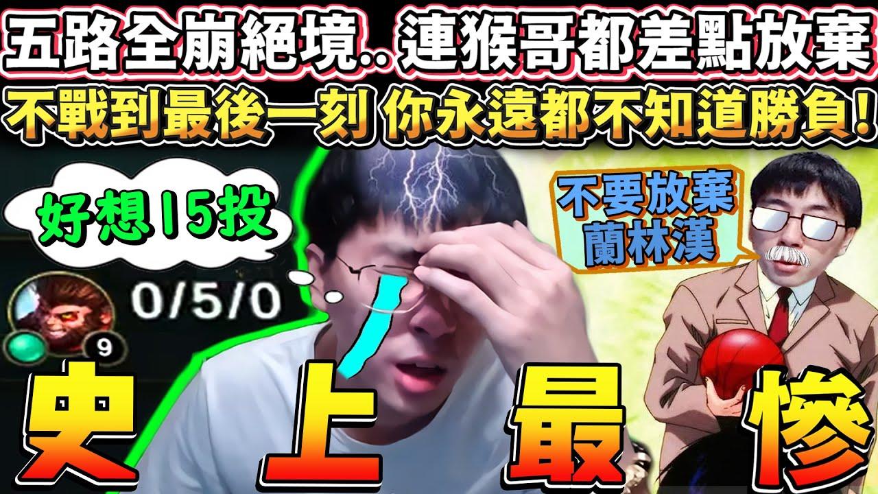 【猴哥】五路全崩絕境 連猴哥都差點放棄.. 不戰到最後一刻 你永遠都不知道勝負!(vs 菲歐拉 Fiora) - S10 Best Wukong