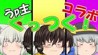 【ゆっくり茶番】体がくっついて離れない!複数コラボ!!!【葉桜チャンネル】 thumbnail