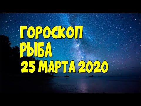 Гороскоп на сегодня и завтра 25 марта Рыба 2020 год | 25.03.2020