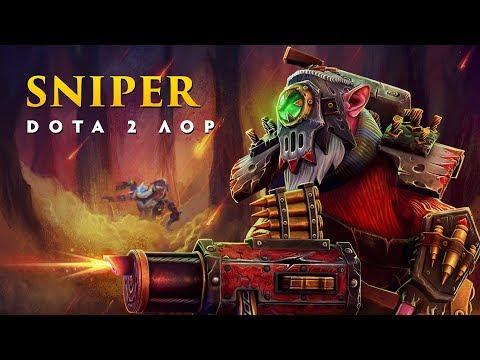 видео: Дота 2 Лор: sniper
