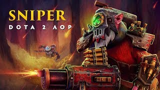 Дота 2 Лор: Sniper