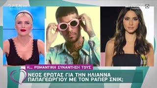 Νέος έρωτας για Ηλιάνα Παπαγεωργίου με Snik; - Ευτυχείτε! 1/10/2019 | OPEN TV