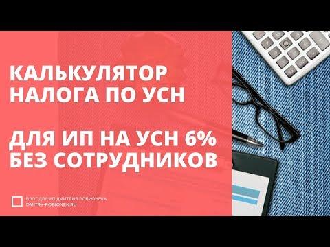 Калькулятор налога по УСН для ИП на УСН 6% без сотрудников
