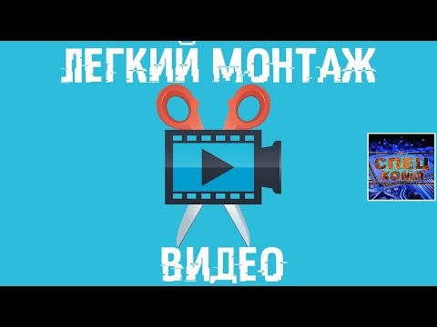 Как правильно создать видео в видеоредакторе movavi