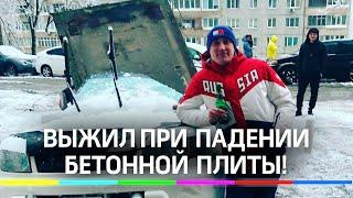 Житель Владивостока, на которого упала плита, празднует второй день рождения