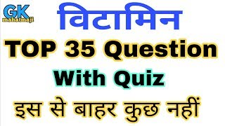 विटामिन | Top 35 Science Question | Scientific name of Vitamins | Gk mahatmaji