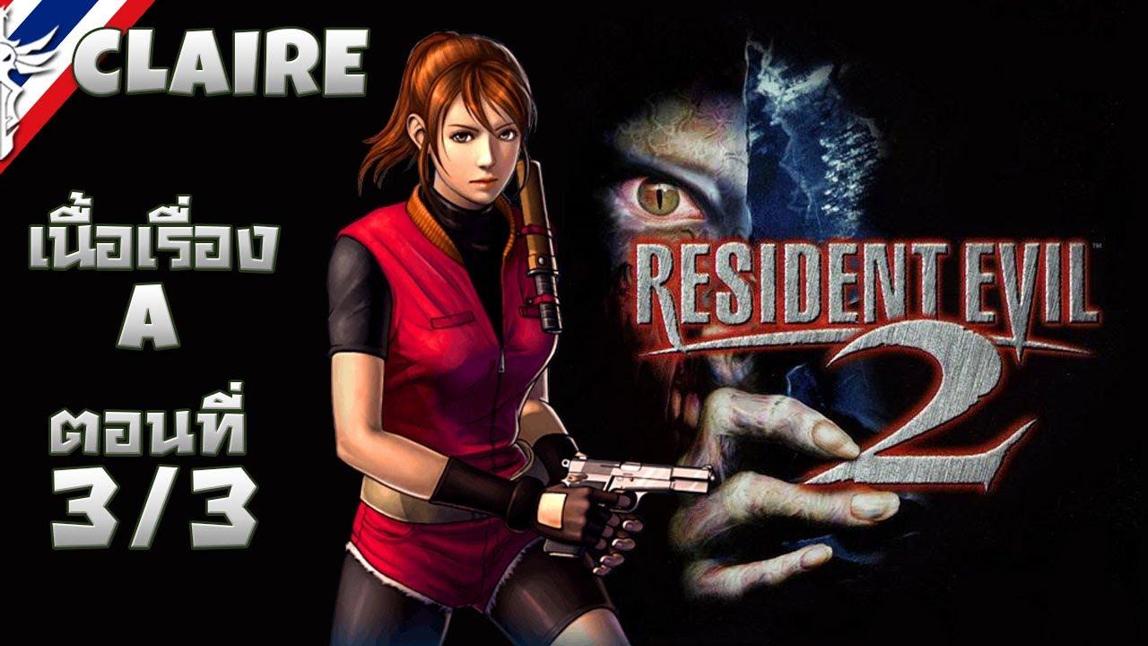 Resident Evil 2: HD [Claire A] #3/3 ปราบ G ต้องใช้มีด