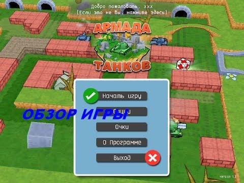 Большой змей. Игры. Ознакомление и обзор. Фабрика игр Alawar.из YouTube · Длительность: 7 мин41 с