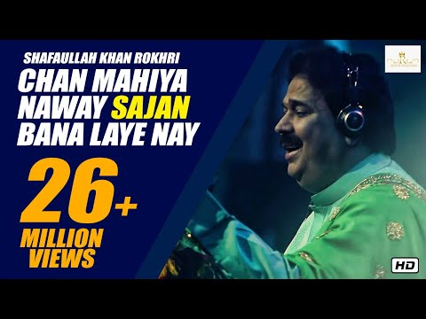 Chan Mahiya Naway Sajan bana laye Nay  ! Shafaullah Khan Rokhri, Folk Studio Season 1