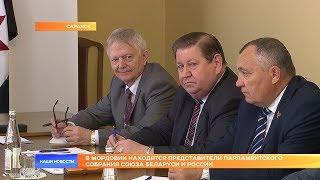 В Мордовии находятся представители Парламентского Собрания Союза Беларуси и России