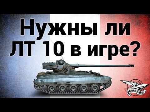 Нужны ли лёгкие танки 10 уровня в игре?