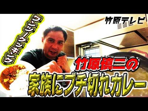 【料理】竹原、STAY HOMEで嫁と娘に無水カレーをふるまう!