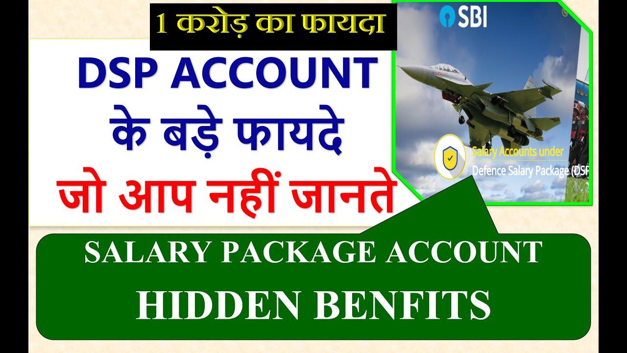DSP Account से फ्री में मिलता है लाखों का फायदा | DSP Account Benefits for Armed Forces Personnel