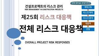 25회 전체 프로젝트 리스크 대응책 [건설 프로젝트의 …
