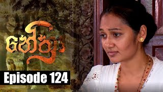 Nethra - නේත්‍රා Episode 124 | 11 - 09 - 2018 | SIYATHA TV Thumbnail