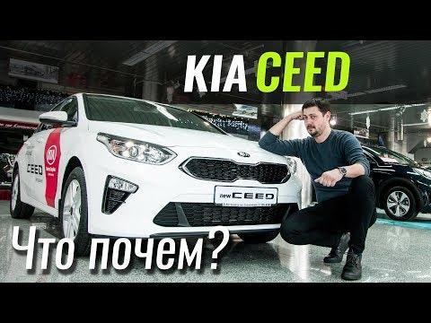 Kia Ceed III поколение Хэтчбек