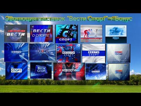 """Эволюция заставок программы """"Вести Спорт""""/""""#НОВОСТИ"""" + бонус"""